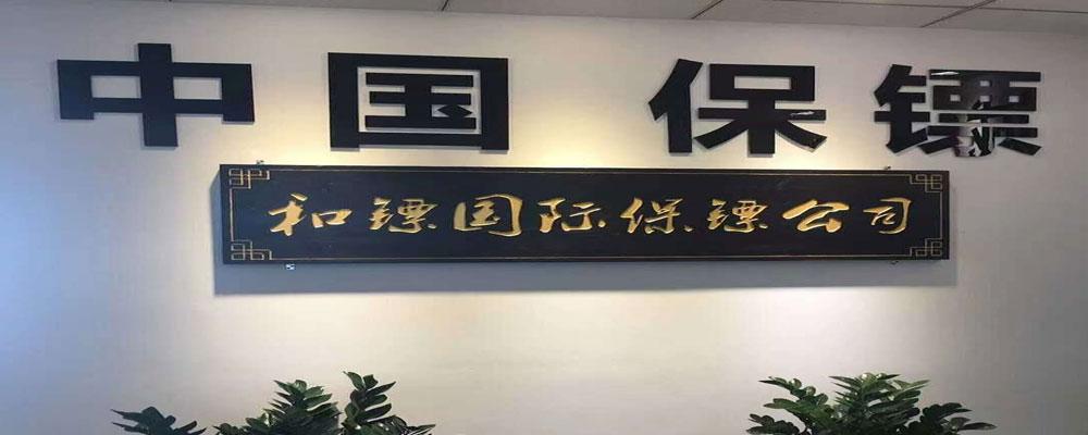 浙江保镖公司