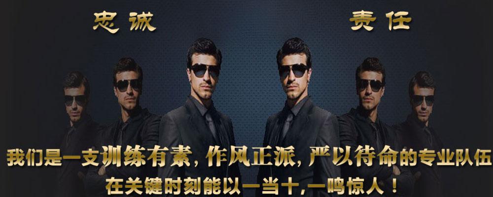 中国保镖公司
